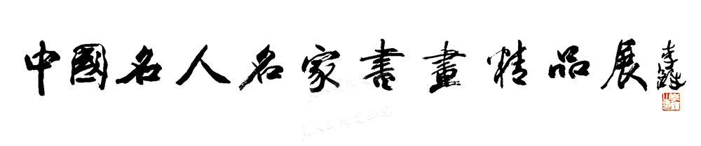 """题写名人书画院品牌展览""""中国名人名家书画精品展""""展标"""